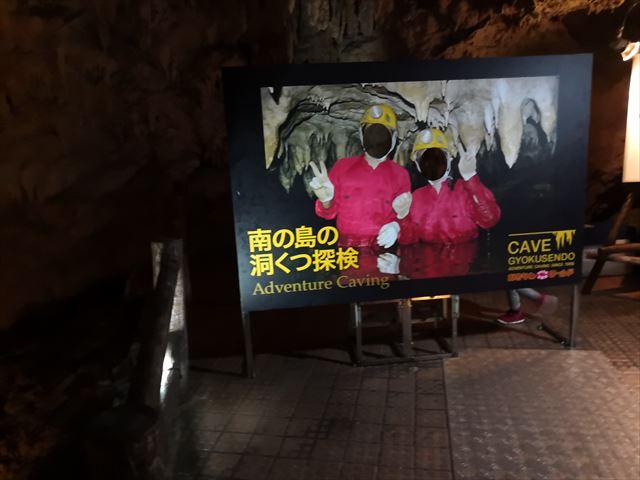 洞窟探検顔出し