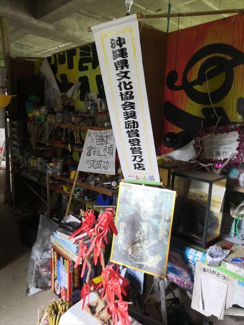 沖縄県文化協会奨励賞受賞の店