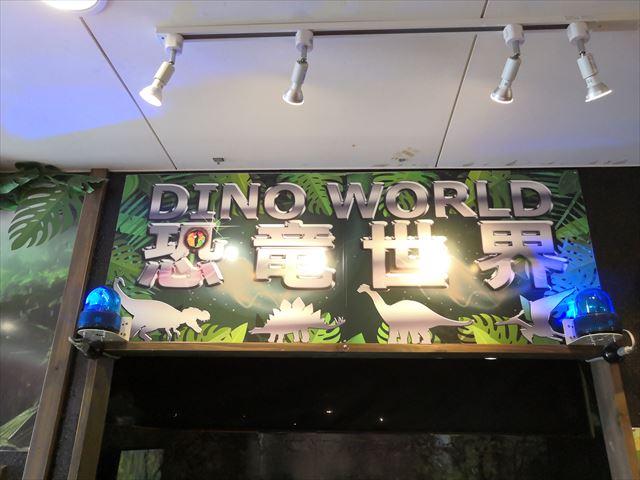 恐竜世界看板
