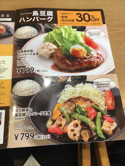 和風島豆腐ハンバーグ定食メニュー