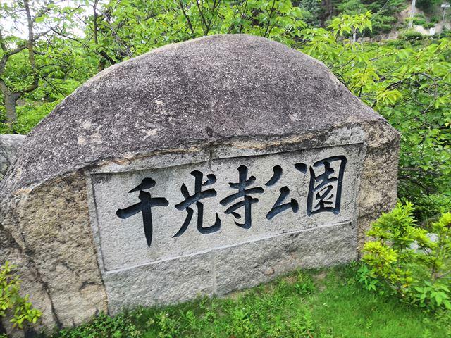 千光寺公園の碑