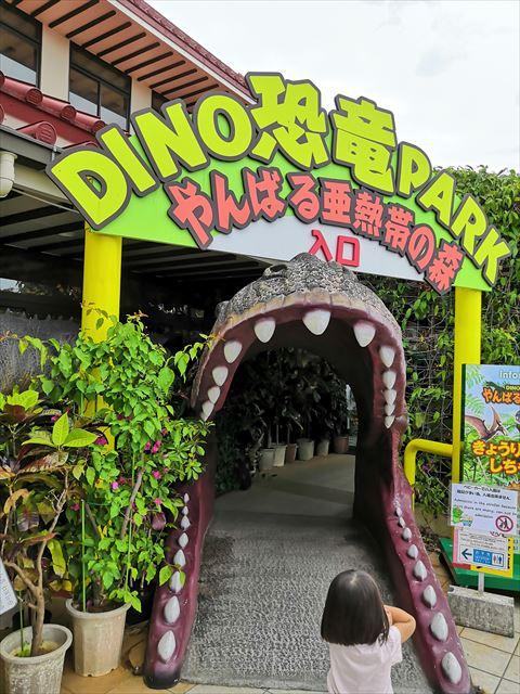 恐竜パーク入口