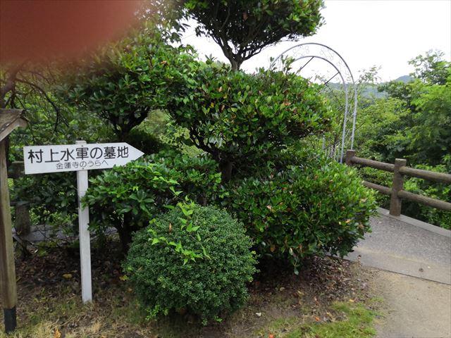 水軍の墓地の道
