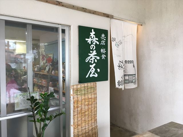 売店森の茶屋