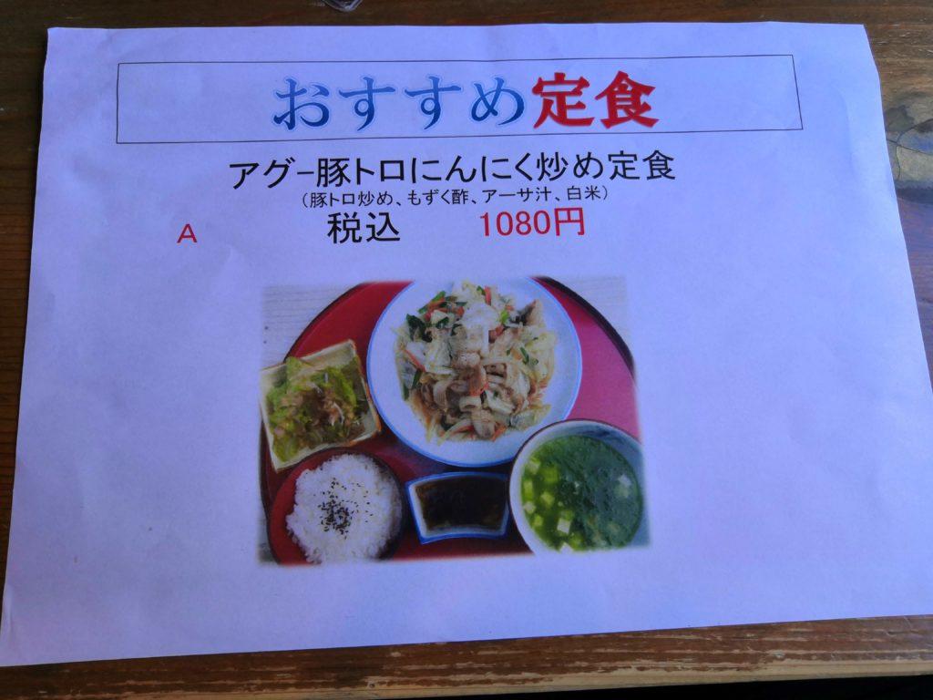 トンとロニンニク炒め定食