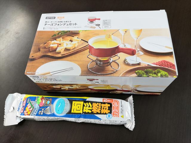 チーズフォンデユセット