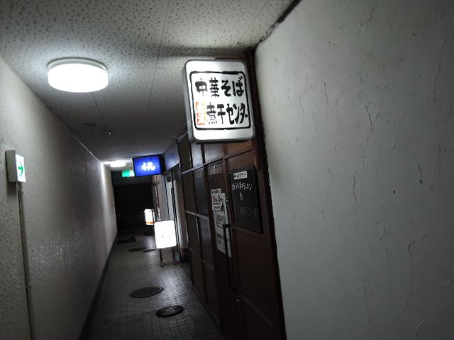 煮干しラーメンセンター