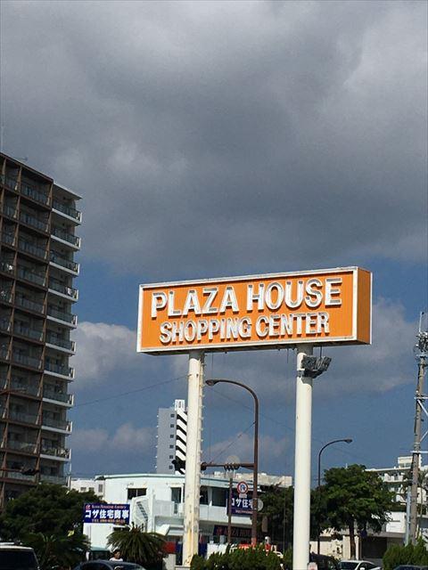 プラザハウスの看板