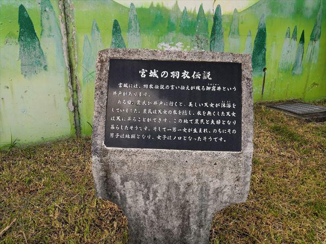 羽衣伝説の碑
