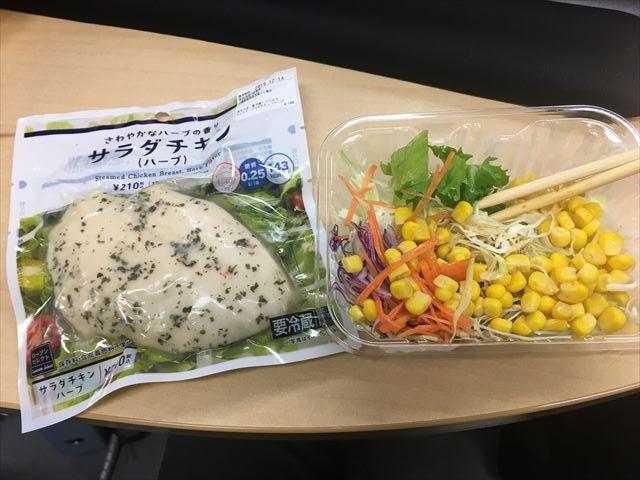 サラダチキンとサラダ