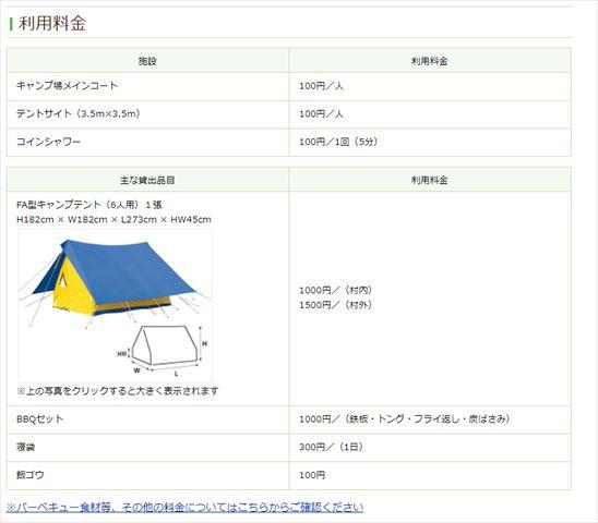テント料金