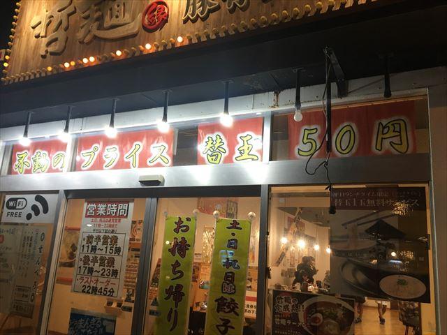 替え玉50円