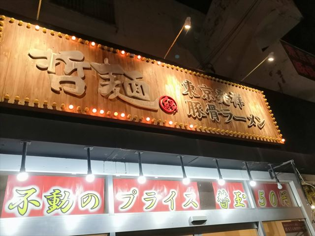 【沖縄ラーメン】哲麺縁浦添店で辛味噌ラーメン食す
