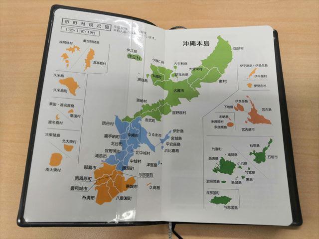 沖縄県の概要図