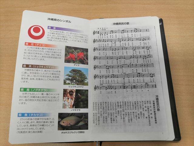沖縄県民の歌