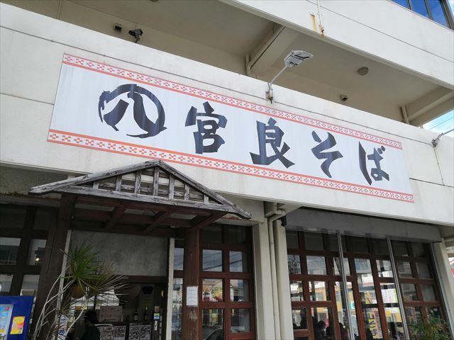 【沖縄生活】八重山そばがおいしい「宮良そば」