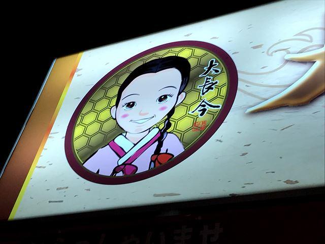 【沖縄おすすめ韓国料理】浦添市「大長今」(デジャングム)