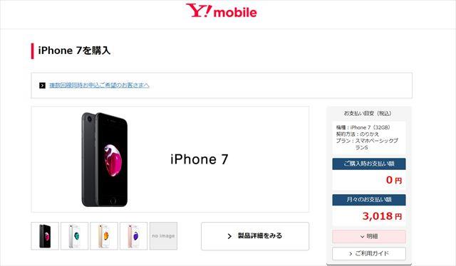 【Monoログ】iphone7に機種変更してダイソーのケースを試す