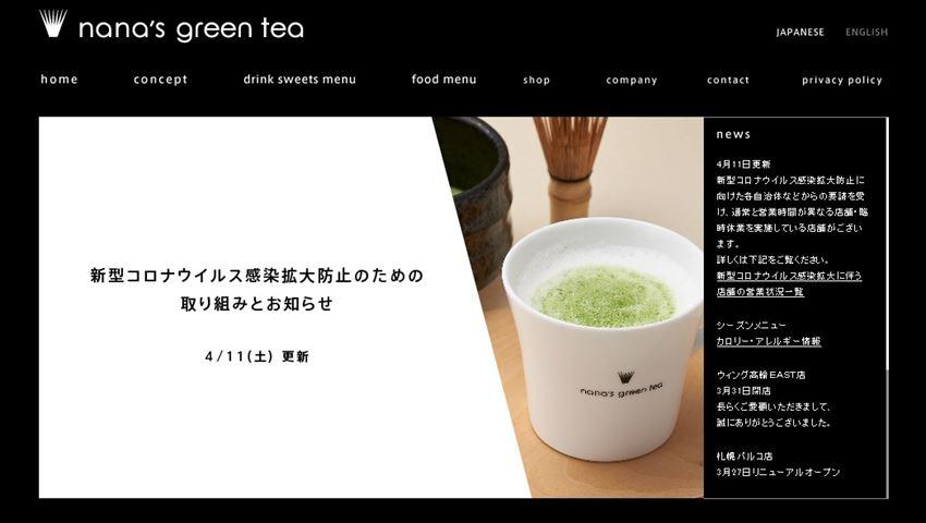 パルコシティの抹茶カフェ「nana's green tea」でまったり