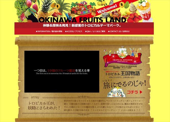 OKINAWAフルーツらんどがリニューアルで楽しい!