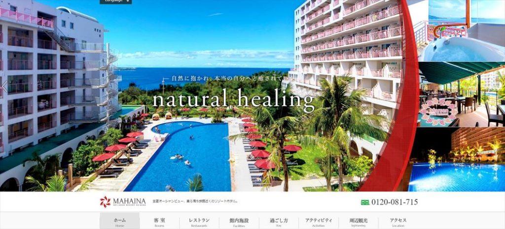 美ら海いくならホテルマハイナウェルネスリゾート