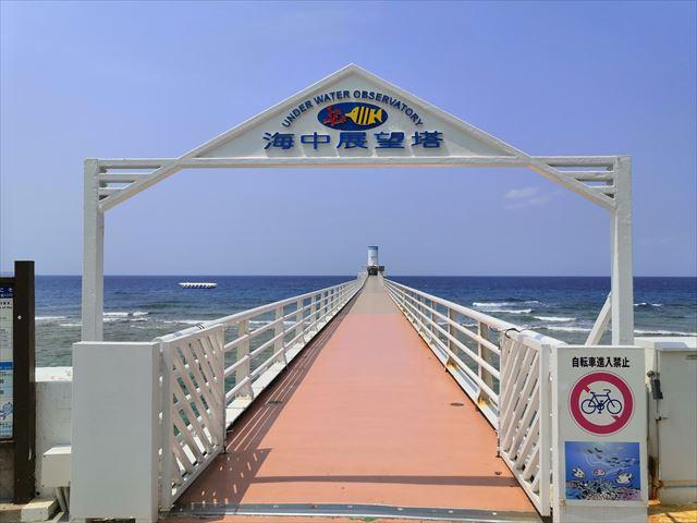 【沖縄観光】ブセナ海中工公園のグラスボートと海中展望塔