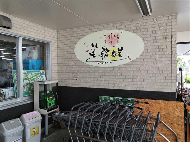 【沖縄生活】道の駅豊崎「笑輪咲」の野菜そば