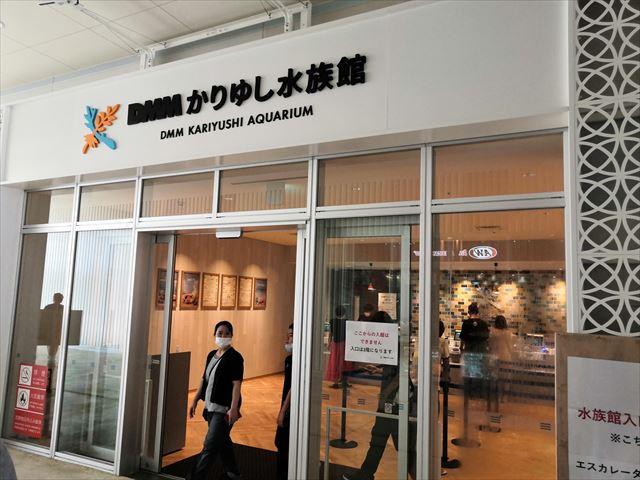 かりゆし水族館
