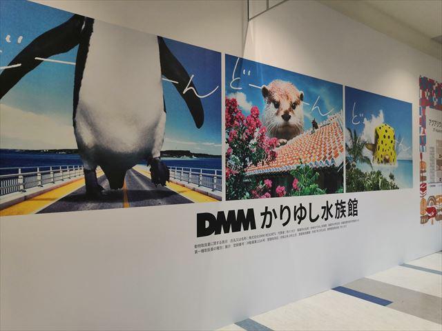 【沖縄観光】DMMかりゆし水族館に並ばずに入る方法