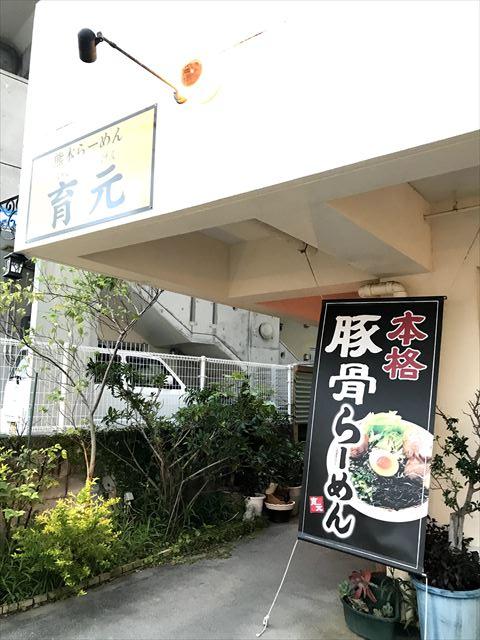 浦添市経塚の「熊本ラーメン育元」
