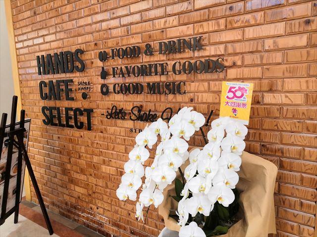 【沖縄生活】ハンズカフェでまったりランチ♪