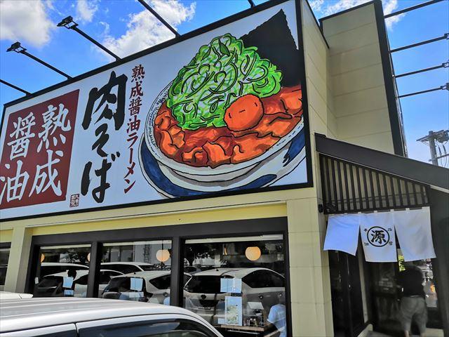 【沖縄ダイエット】低糖質ラーメン食べるなら丸源ラーメン!