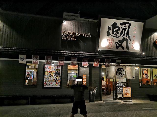 【沖縄生活】北海道ラーメン追風丸行ってみた