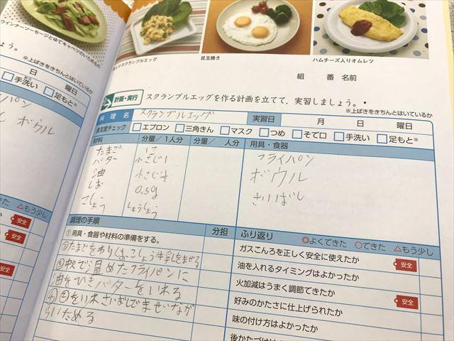 家庭科の宿題「スクランブルエッグ」