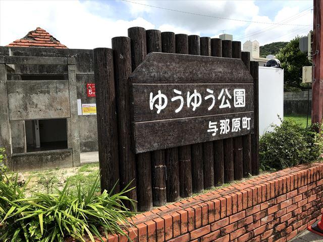 【沖縄公園】与那原町板良敷の「ゆうゆう公園」
