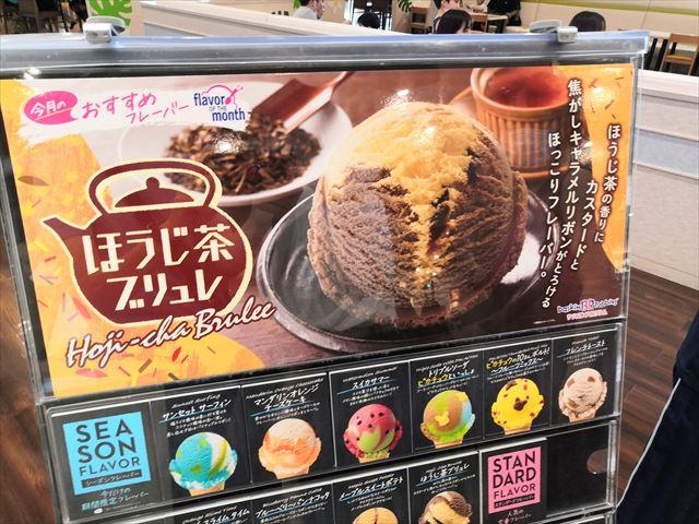 B-Rサーティワンの「ほうじ茶ブリュレ」食べました!