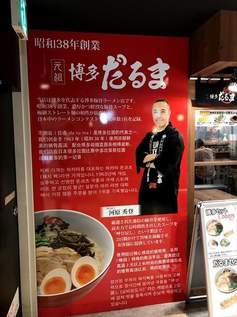 博多駅「元祖博多だるま」はビールもセットでお得!