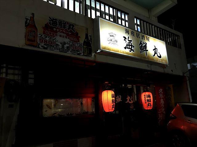 【沖縄生活】海鮮居酒屋海鮮丸のバター焼きに昇天(^^♪