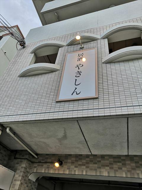 【沖縄生活】焼鳥と親子丼がおいしい南風原「やきしん」