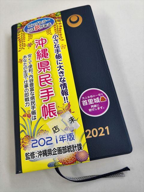 【Monoログ】沖縄県の情報満載!「県民手帳2021」