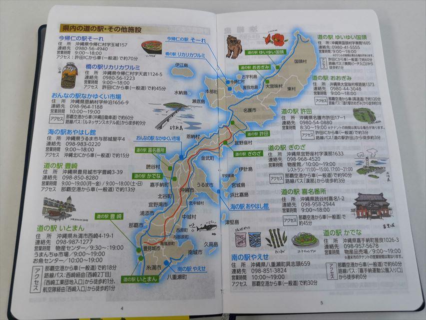 沖縄県の情報満載!「県民手帳2021」