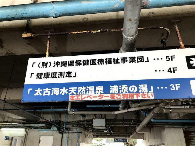沖縄サウナ「浦添の湯」とは?