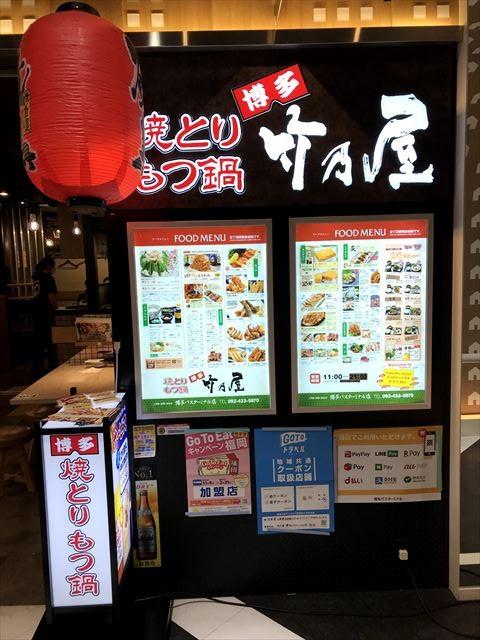 博多駅バスターミナル「竹乃屋」で一人もつ鍋