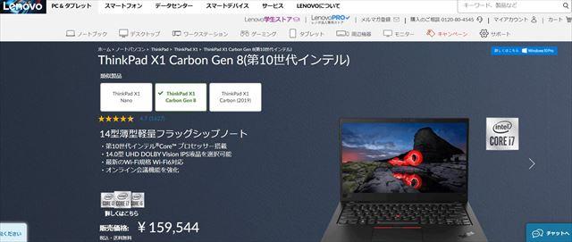 Thinkpad X1Carbon Gen8th