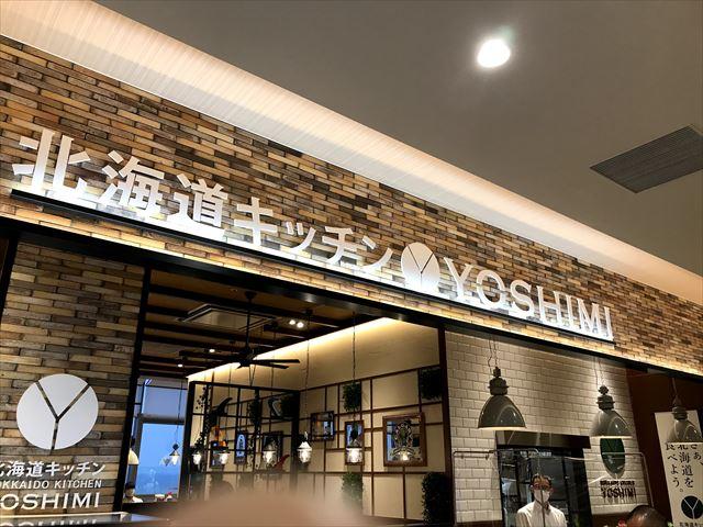 北海道キッチンYOSHIMIのバタチキカレー