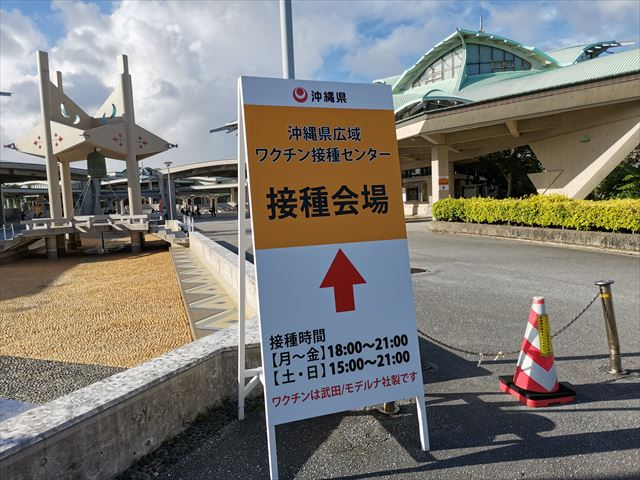 沖縄県新型コロナ広域ワクチン接種センターへ行ってきた