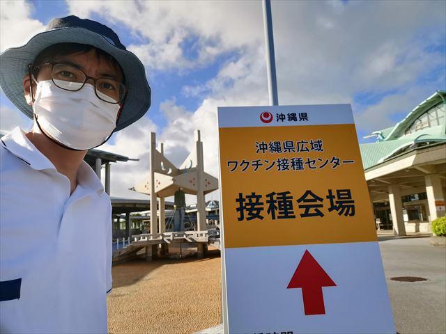 沖縄県新型コロナワクチン大規模接種センターへ行ってきた